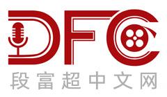 段富超中文网